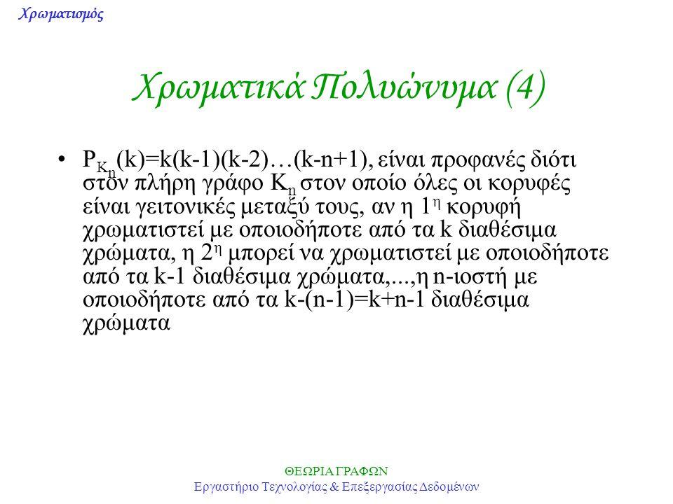 Χρωματικά Πολυώνυμα (4)