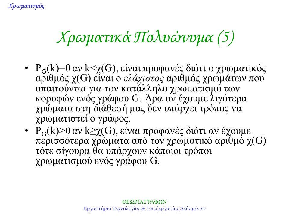 Χρωματικά Πολυώνυμα (5)