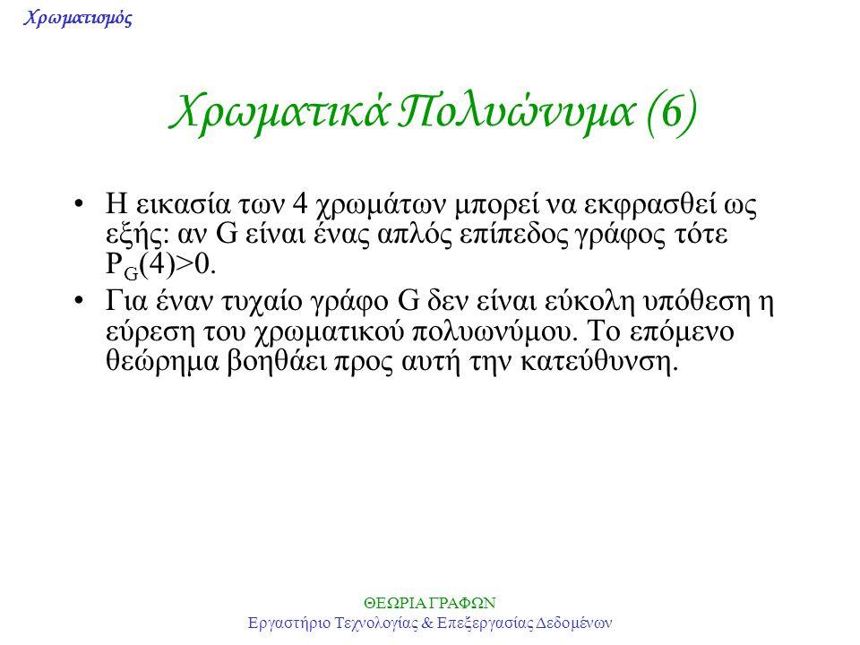 Χρωματικά Πολυώνυμα (6)