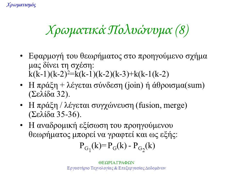 Χρωματικά Πολυώνυμα (8)