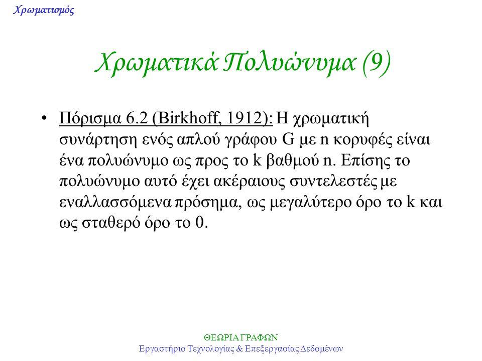 Χρωματικά Πολυώνυμα (9)