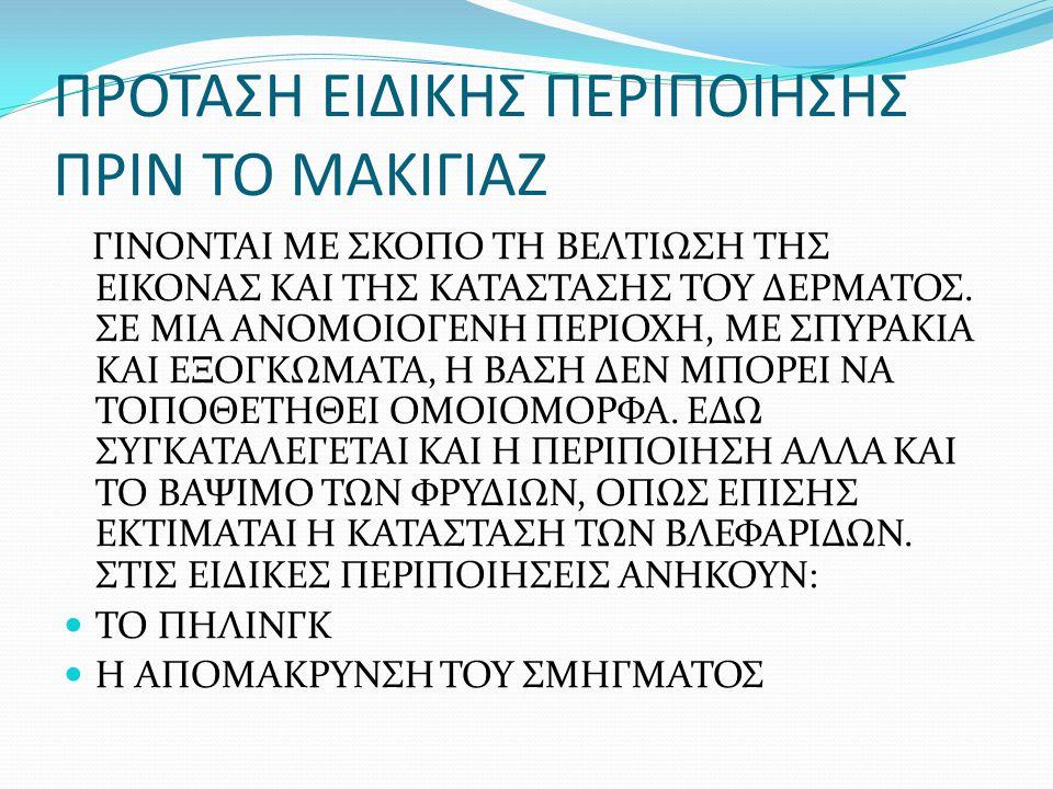 ΠΡΟΤΑΣΗ ΕΙΔΙΚΗΣ ΠΕΡΙΠΟΙΗΣΗΣ ΠΡΙΝ ΤΟ ΜΑΚΙΓΙΑΖ
