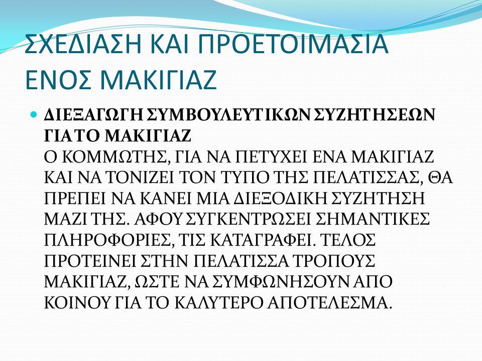 ΣΧΕΔΙΑΣΗ ΚΑΙ ΠΡΟΕΤΟΙΜΑΣΙΑ ΕΝΟΣ ΜΑΚΙΓΙΑΖ