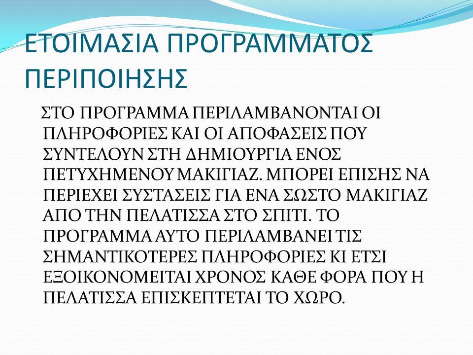 ΕΤΟΙΜΑΣΙΑ ΠΡΟΓΡΑΜΜΑΤΟΣ ΠΕΡΙΠΟΙΗΣΗΣ