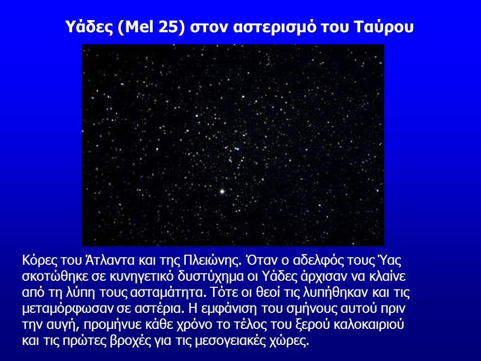 Υάδες (Mel 25) στον αστερισμό του Ταύρου