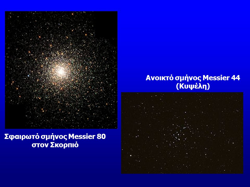 Ανοικτό σμήνος Messier 44 (Κυψέλη)