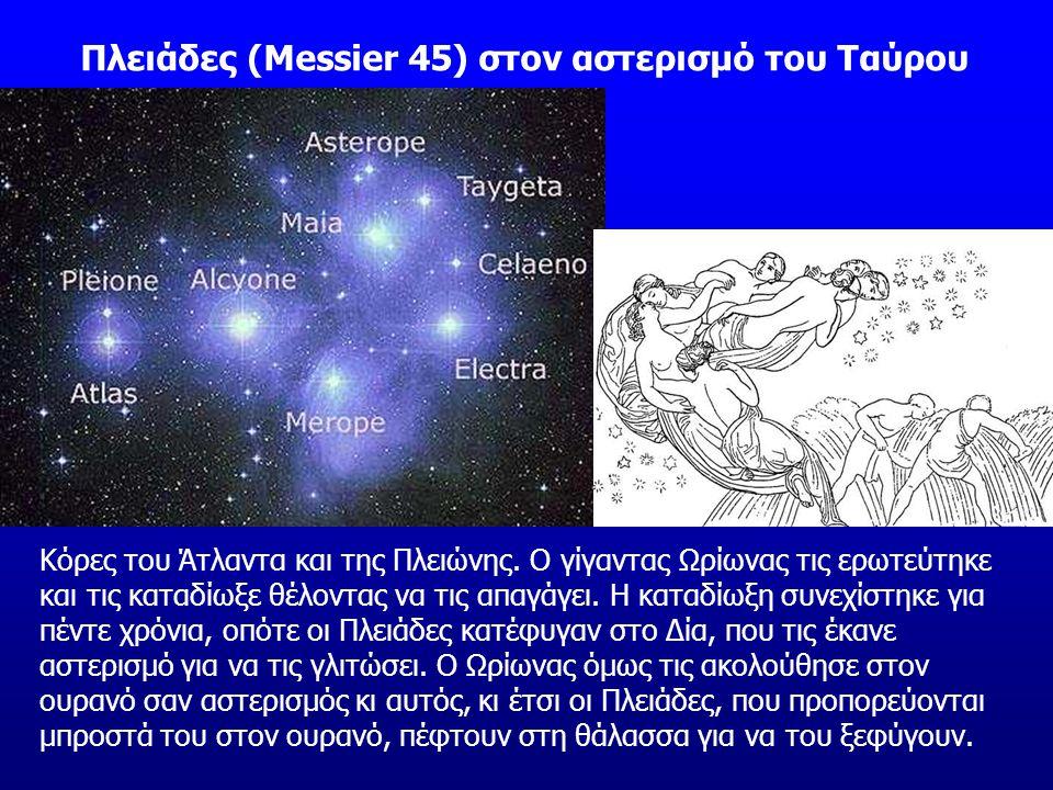Πλειάδες (Messier 45) στον αστερισμό του Ταύρου
