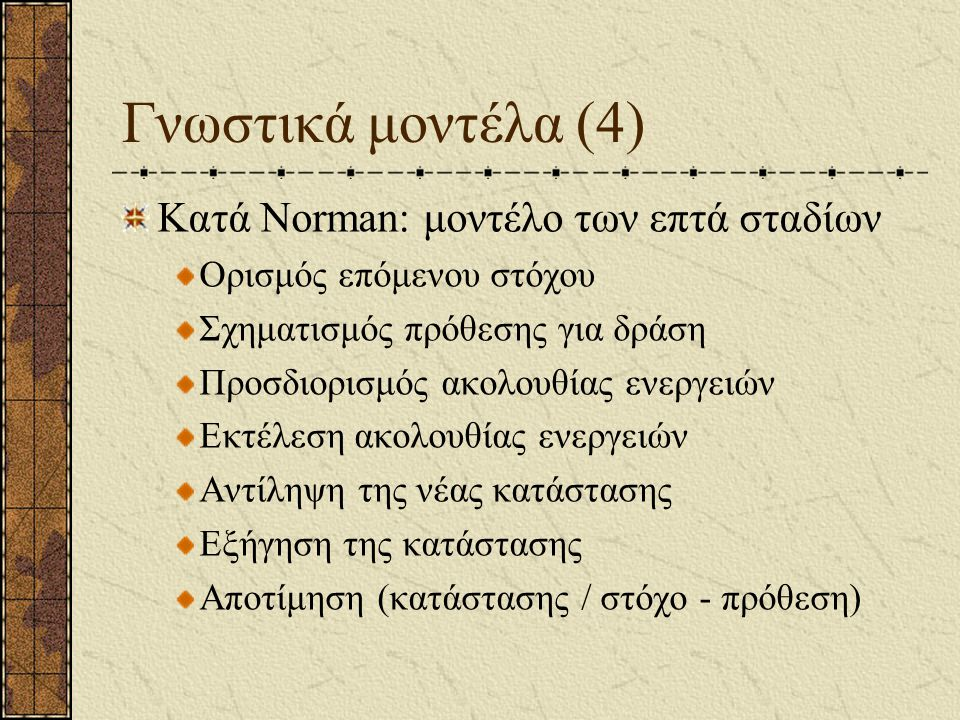 Γνωστικά μοντέλα (4) Κατά Norman: μοντέλο των επτά σταδίων