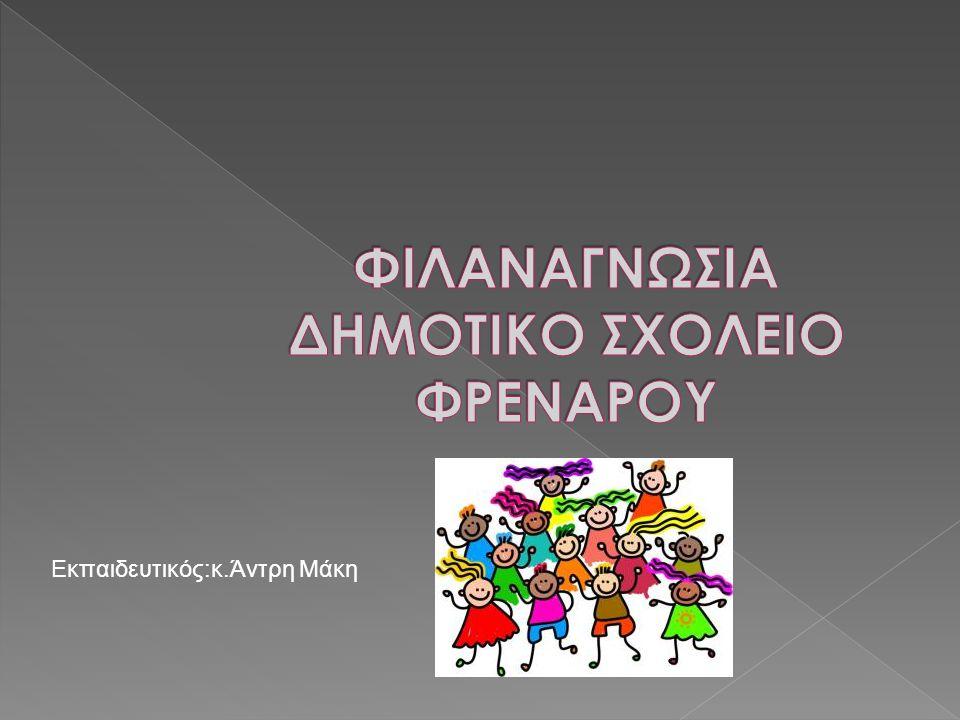 ΦΙΛΑΝΑΓΝΩΣΙΑ ΔΗΜΟΤΙΚΟ ΣΧΟΛΕΙΟ ΦΡΕΝΑΡΟΥ