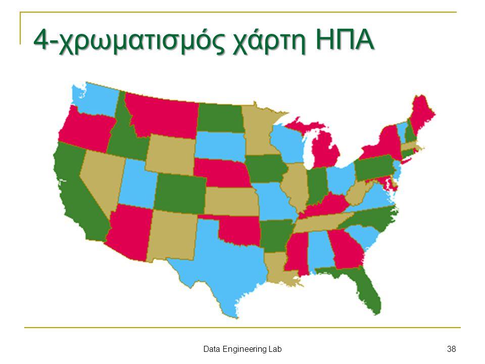 4-χρωματισμός χάρτη ΗΠΑ