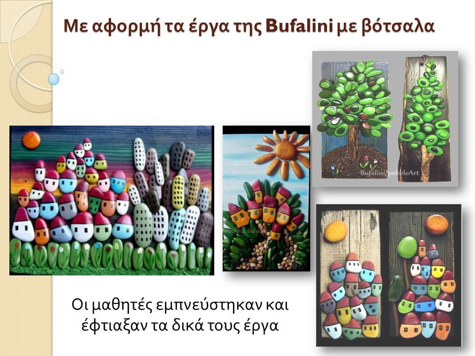 Με αφορμή τα έργα της Bufalini με βότσαλα