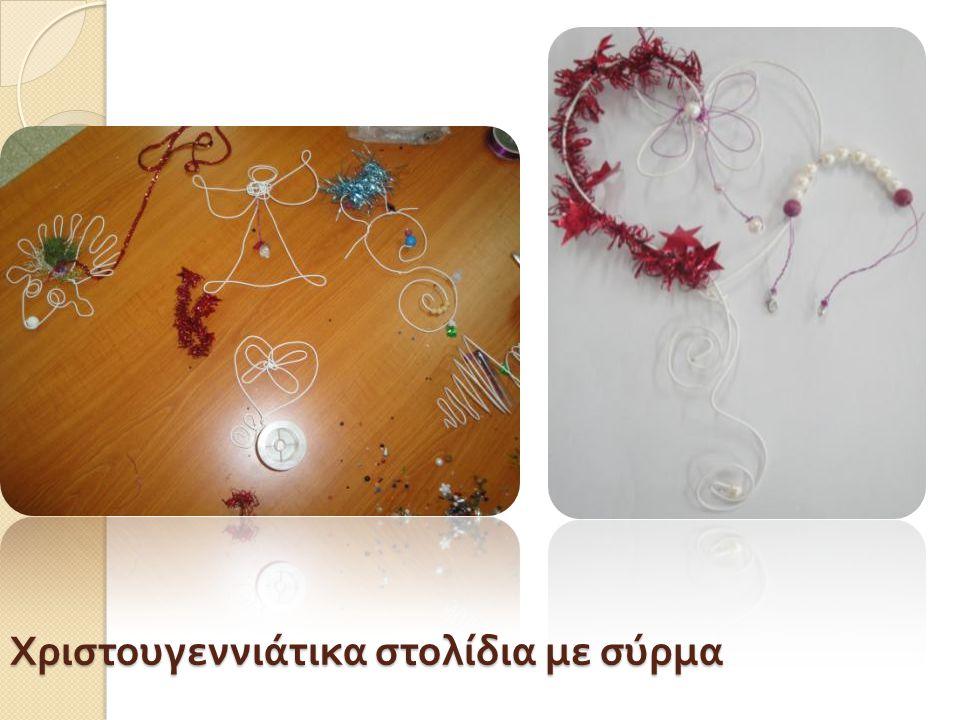 Χριστουγεννιάτικα στολίδια με σύρμα