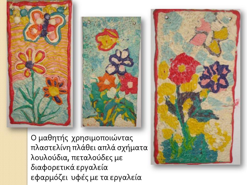 Ο μαθητής χρησιμοποιώντας πλαστελίνη πλάθει απλά σχήματα λουλούδια, πεταλούδες με διαφορετικά εργαλεία