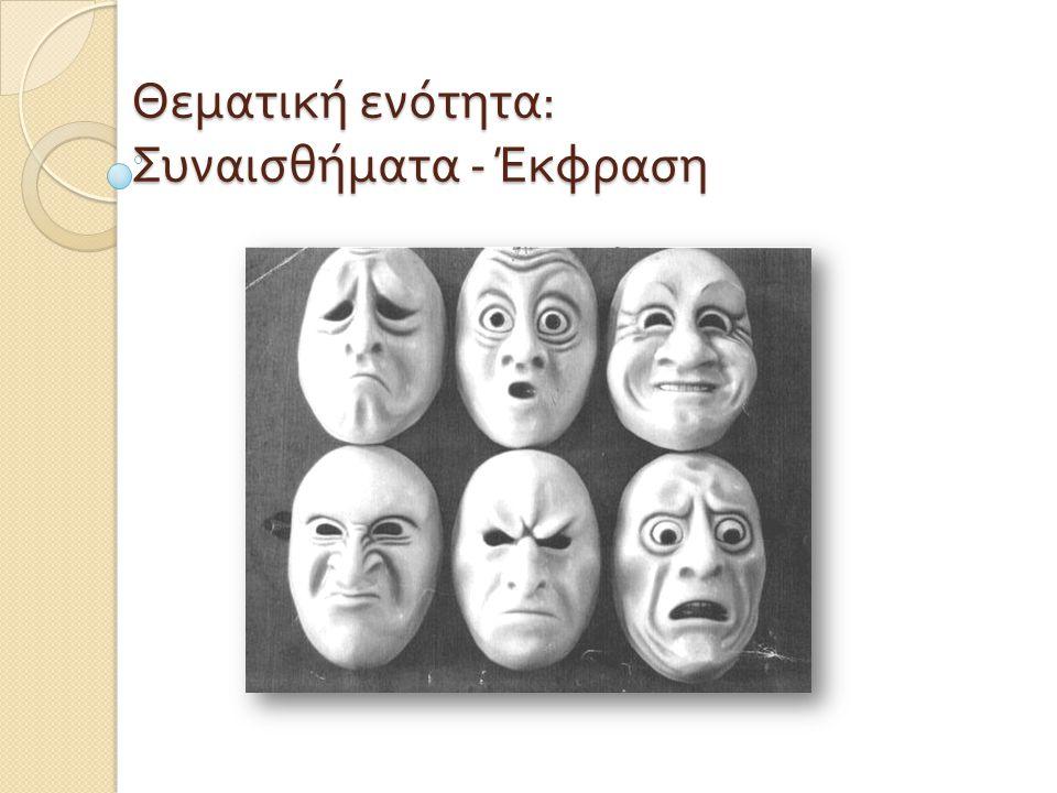 Θεματική ενότητα: Συναισθήματα - Έκφραση