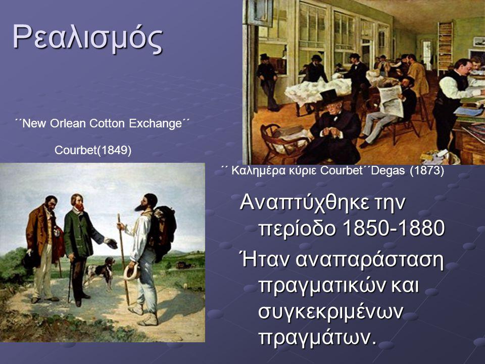 Ρεαλισμός Αναπτύχθηκε την περίοδο 1850-1880