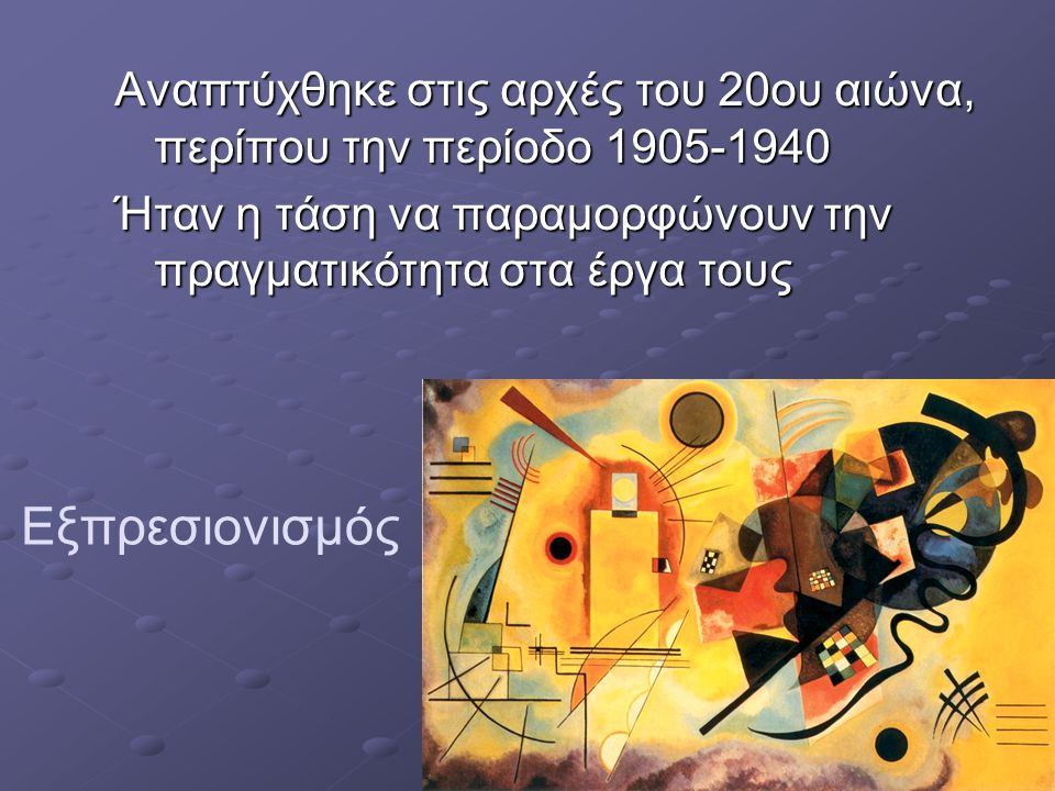 Αναπτύχθηκε στις αρχές του 20ου αιώνα, περίπου την περίοδο 1905-1940
