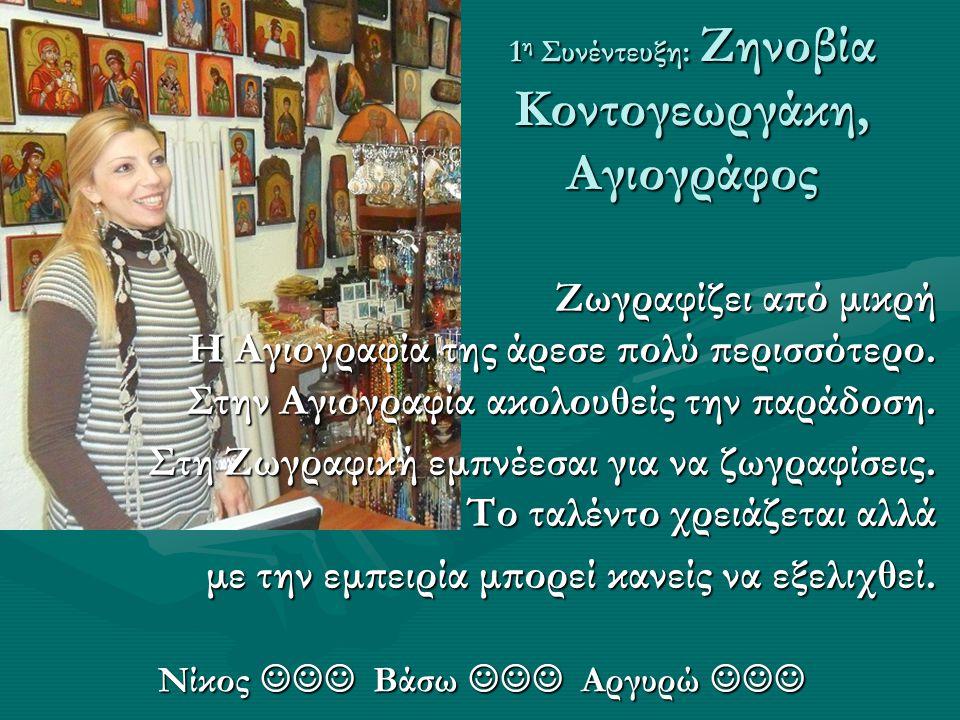 1η Συνέντευξη: Ζηνοβία Κοντογεωργάκη, Αγιογράφος