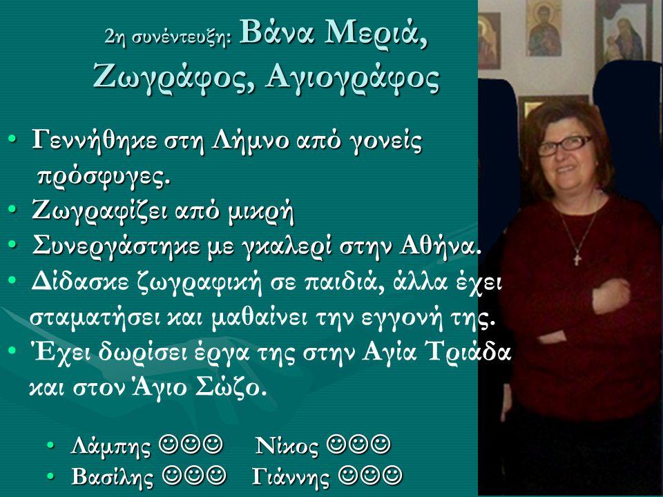 2η συνέντευξη: Βάνα Μεριά, Ζωγράφος, Αγιογράφος