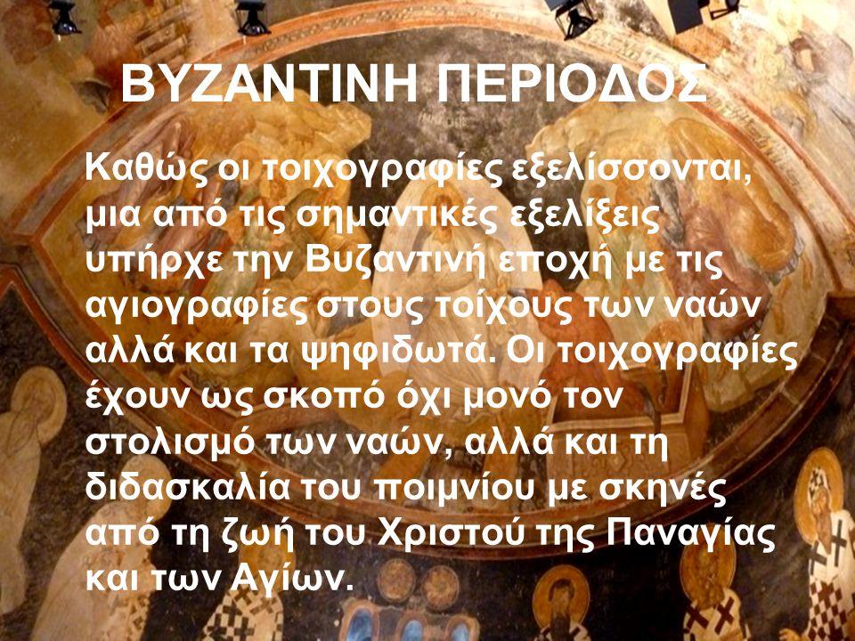 ΒΥΖΑΝΤΙΝΗ ΠΕΡΙΟΔΟΣ
