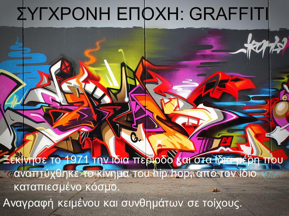 ΣΥΓΧΡΟΝΗ ΕΠΟΧΗ: GRAFFITI