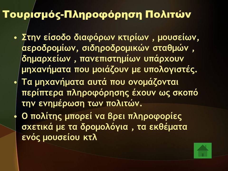 Τουρισμός-Πληροφόρηση Πολιτών