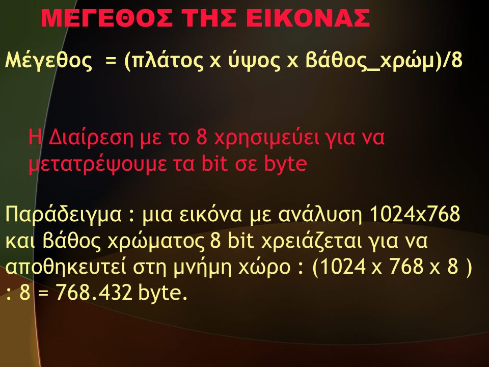 ΜΕΓΕΘΟΣ ΤΗΣ ΕΙΚΟΝΑΣ Μέγεθος = (πλάτος χ ύψος χ βάθος_χρώμ)/8
