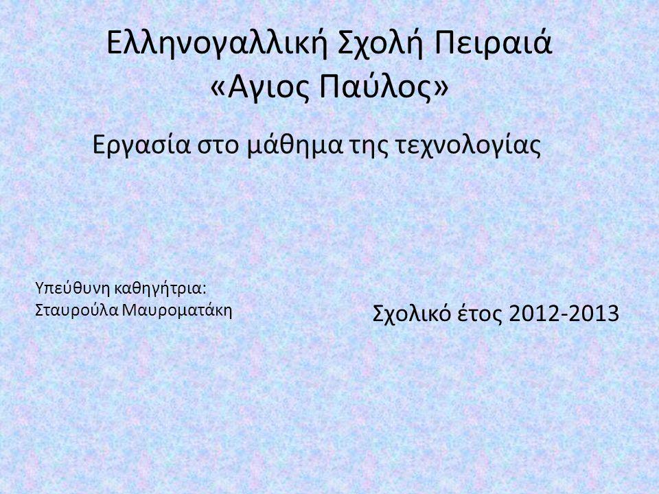Ελληνογαλλική Σχολή Πειραιά «Αγιος Παύλος»
