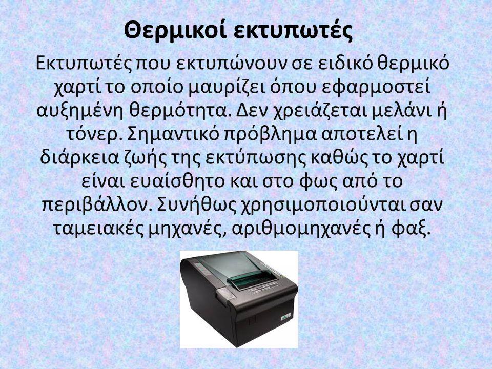 Θερμικοί εκτυπωτές