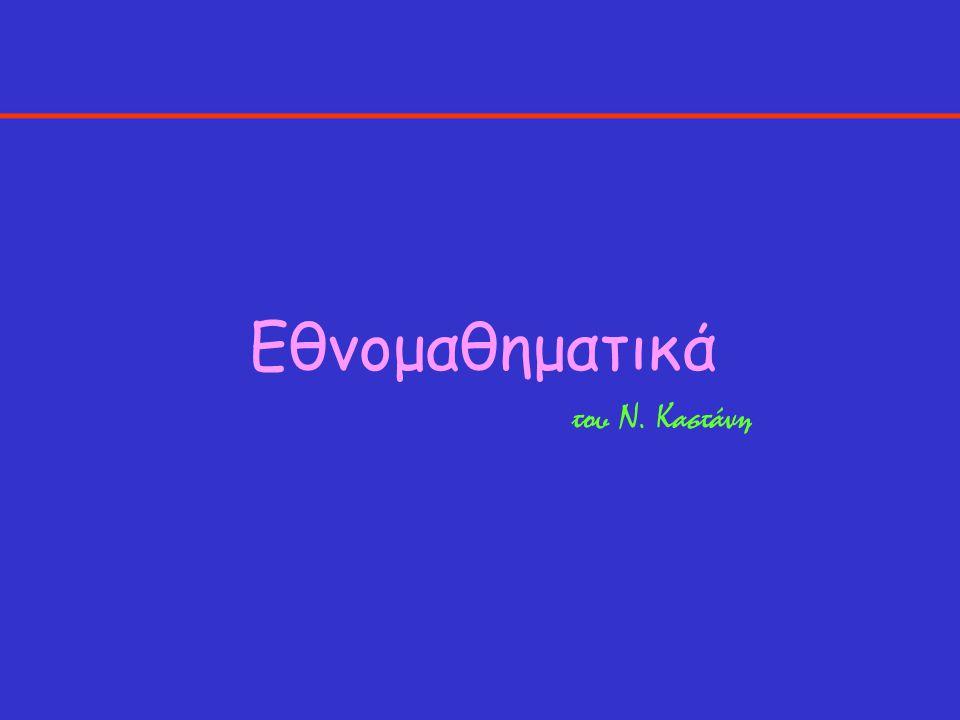 Εθνομαθηματικά του Ν. Καστάνη