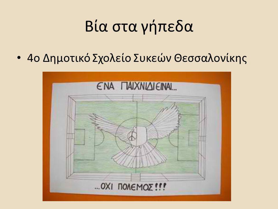 Βία στα γήπεδα 4ο Δημοτικό Σχολείο Συκεών Θεσσαλονίκης