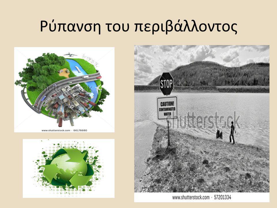 Ρύπανση του περιβάλλοντος