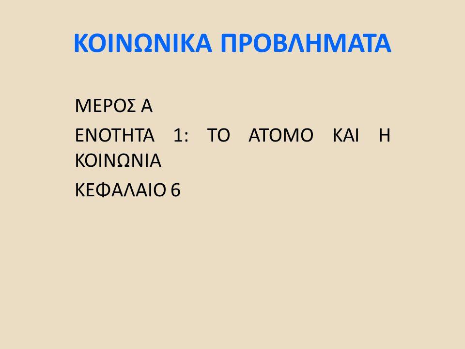 ΜΕΡΟΣ Α ΕΝΟΤΗΤΑ 1: ΤΟ ΑΤΟΜΟ ΚΑΙ Η ΚΟΙΝΩΝΙΑ ΚΕΦΑΛΑΙΟ 6