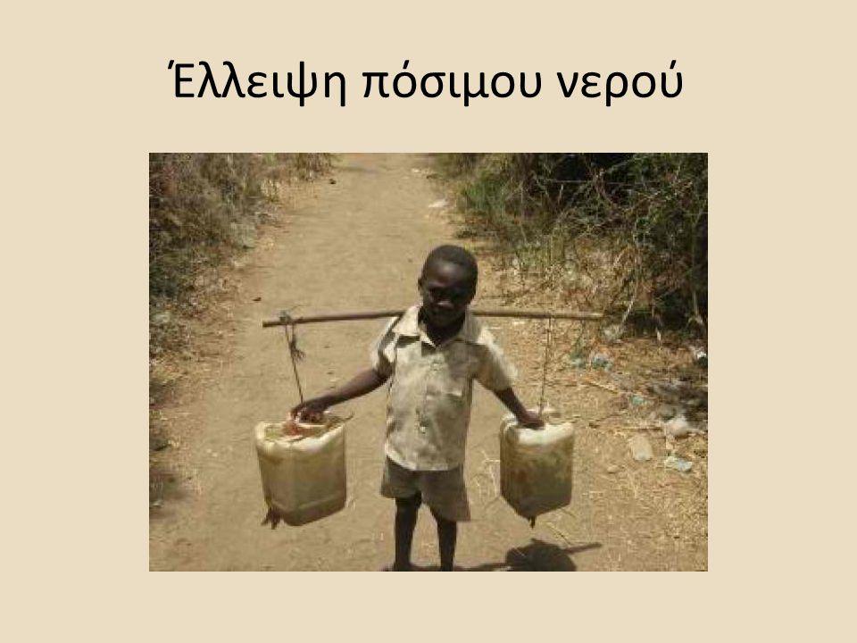 Έλλειψη πόσιμου νερού