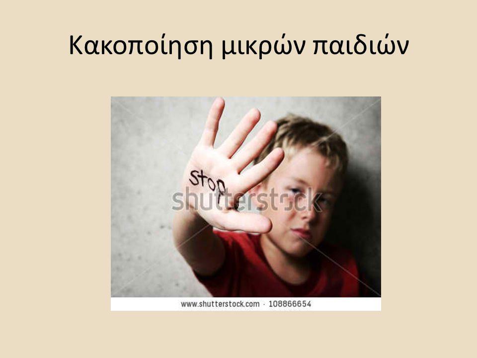Κακοποίηση μικρών παιδιών
