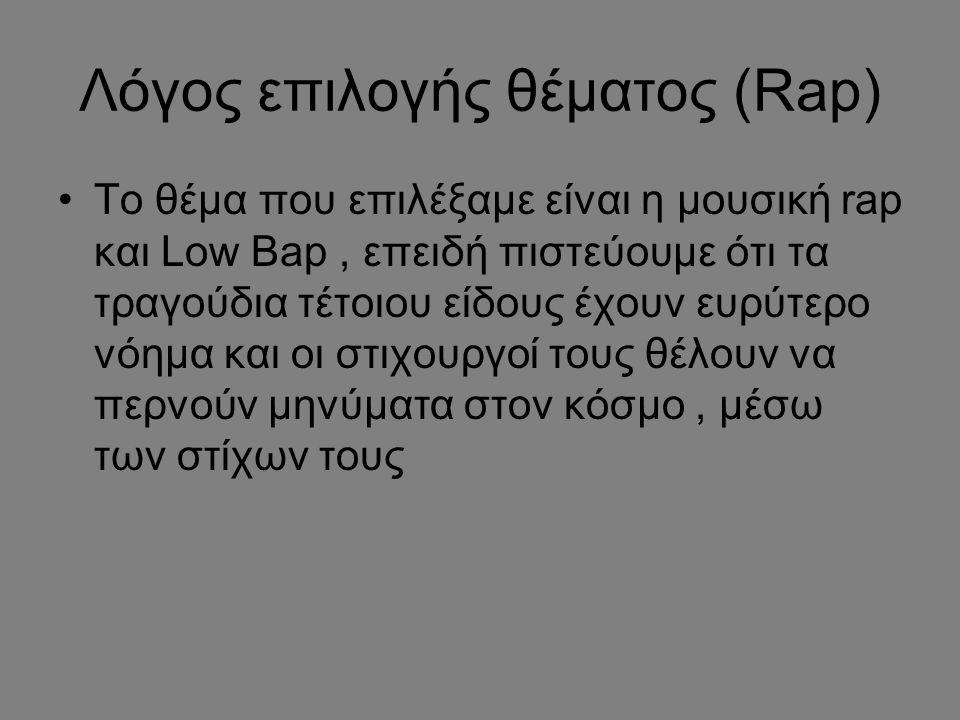 Λόγος επιλογής θέματος (Rap)