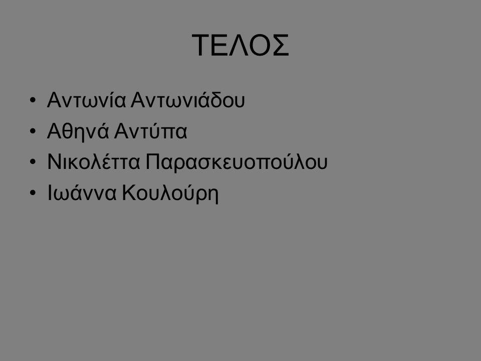 TEΛΟΣ Αντωνία Αντωνιάδου Αθηνά Αντύπα Νικολέττα Παρασκευοπούλου