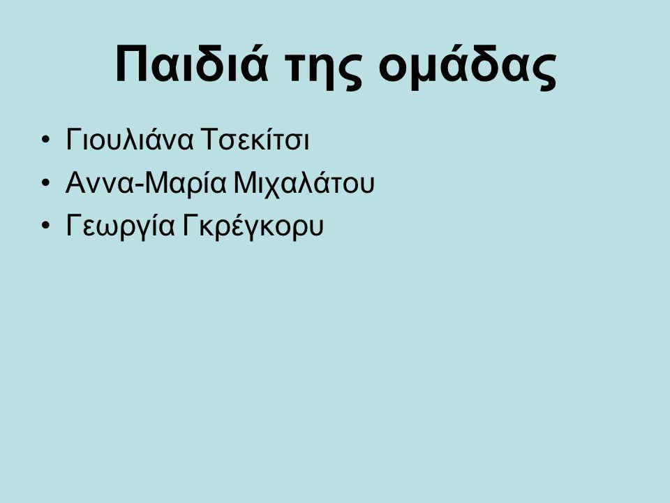 Παιδιά της ομάδας Γιουλιάνα Τσεκίτσι Αννα-Μαρία Μιχαλάτου