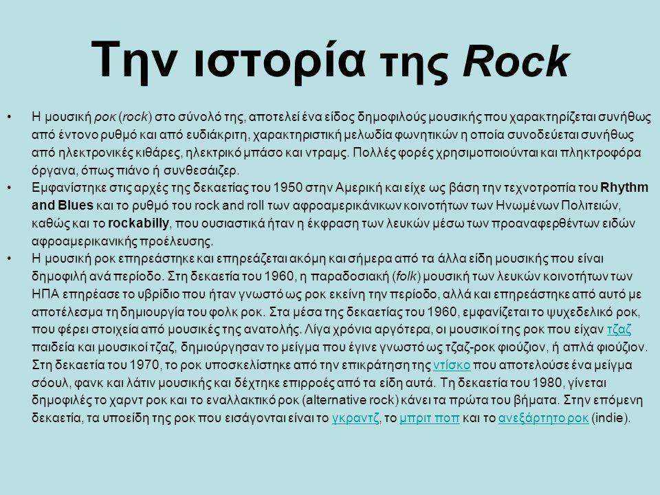 Tην ιστορία της Rock