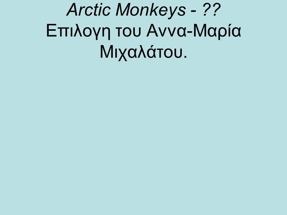 Αrctic Monkeys - Επιλογη του Αννα-Μαρία Μιχαλάτου.