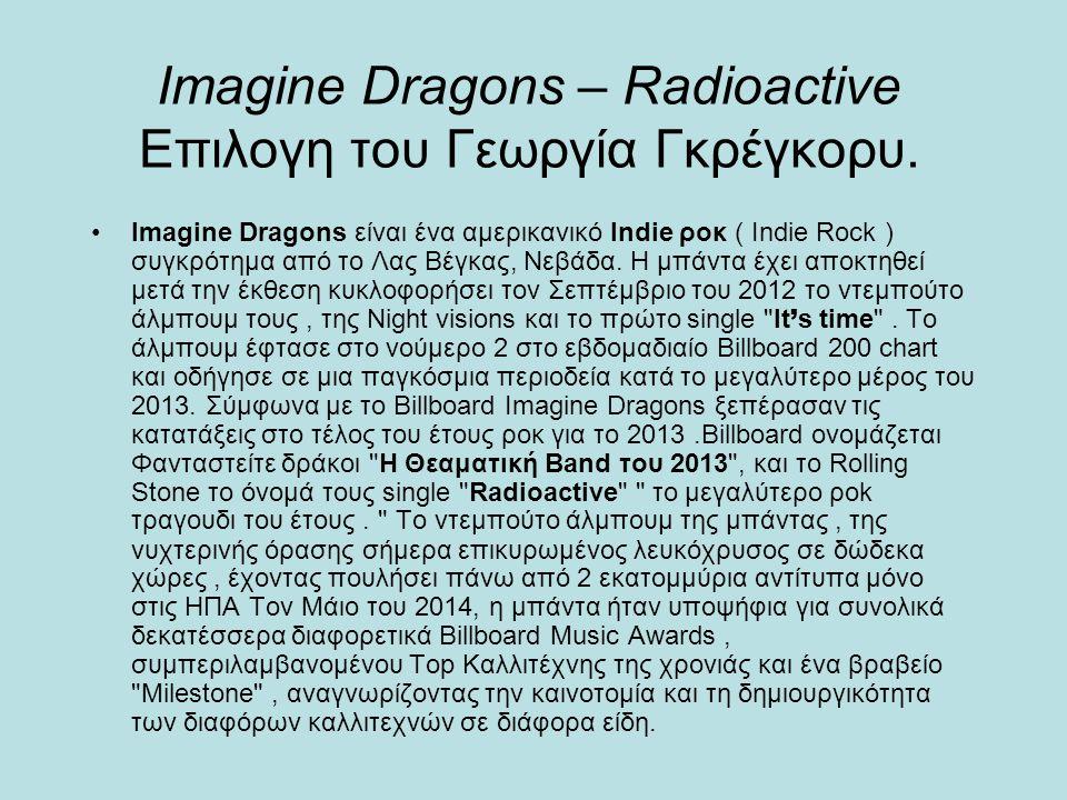 Imagine Dragons – Radioactive Επιλογη του Γεωργία Γκρέγκορυ.
