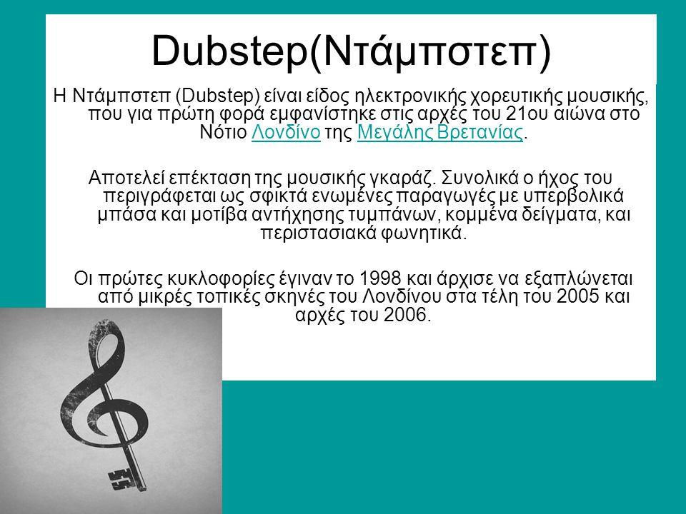 Dubstep(Ντάμπστεπ)