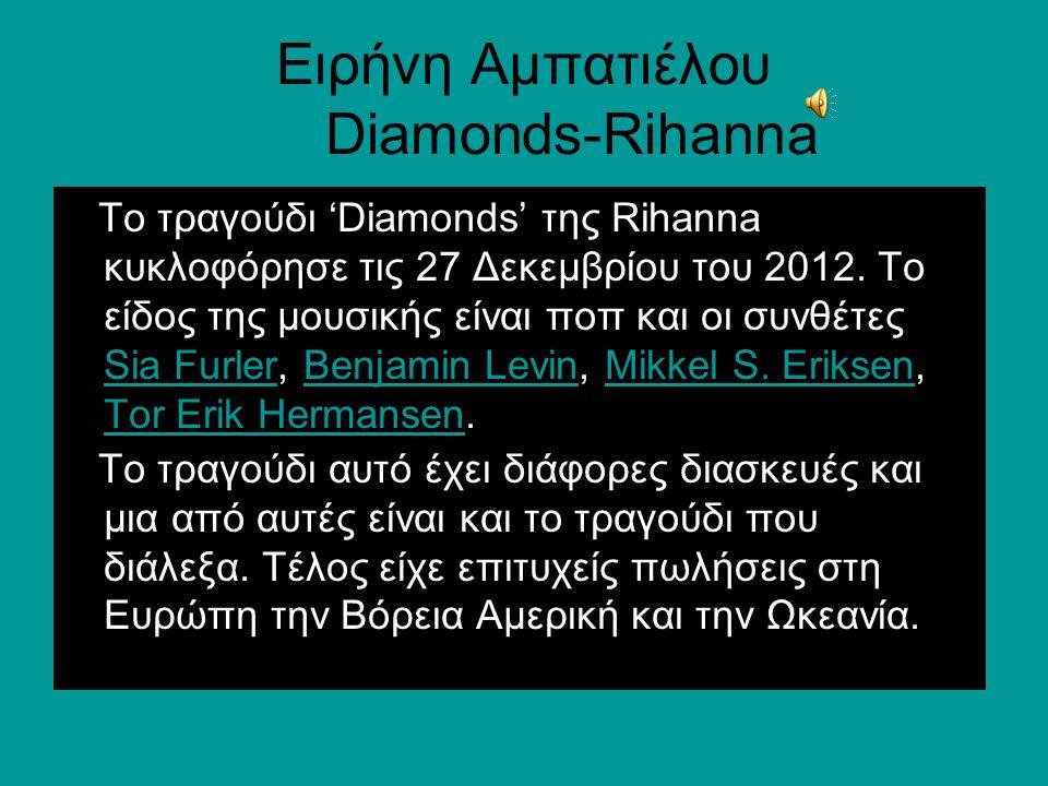 Ειρήνη Αμπατιέλου Diamonds-Rihanna