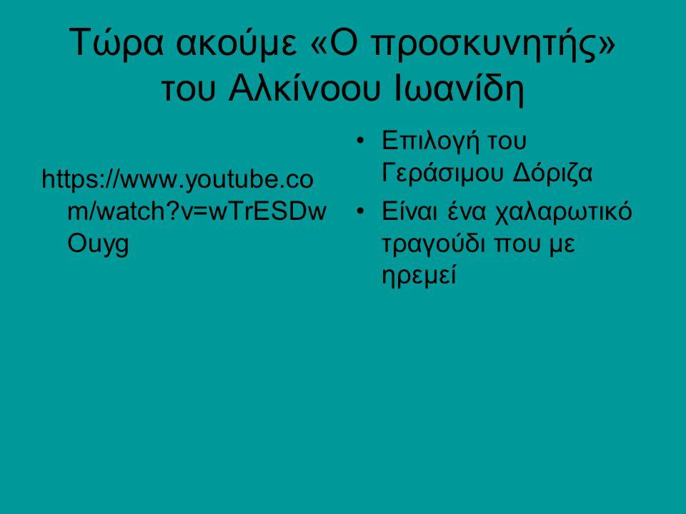 Τώρα ακούμε «Ο προσκυνητής» του Αλκίνοου Ιωανίδη