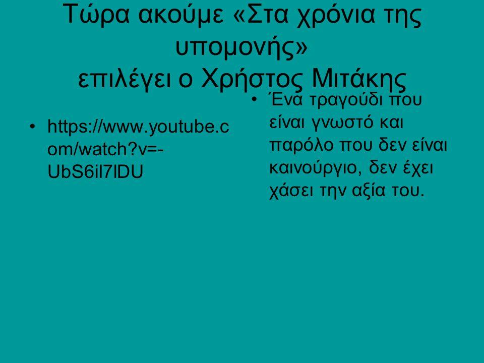 Τώρα ακούμε «Στα χρόνια της υπομονής» επιλέγει ο Χρήστος Μιτάκης