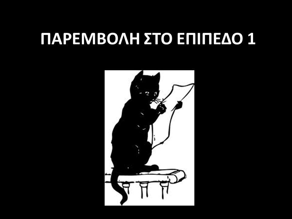 ΠΑΡΕΜΒΟΛΗ ΣΤΟ ΕΠΙΠΕΔΟ 1