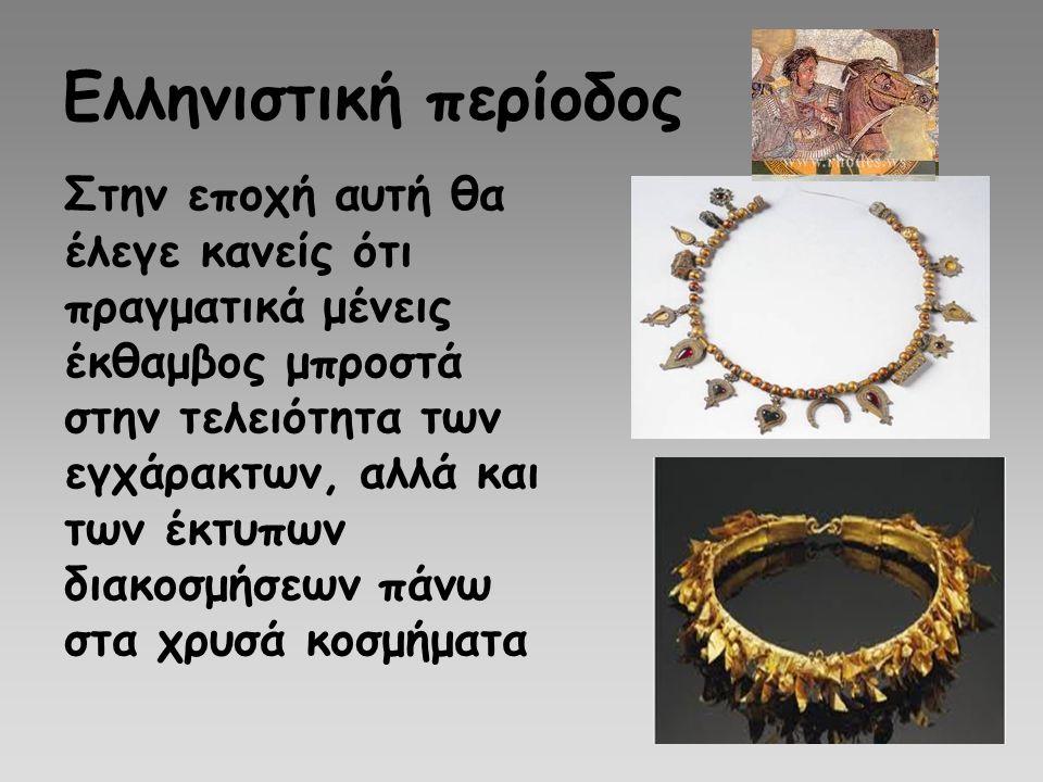 Ελληνιστική περίοδος