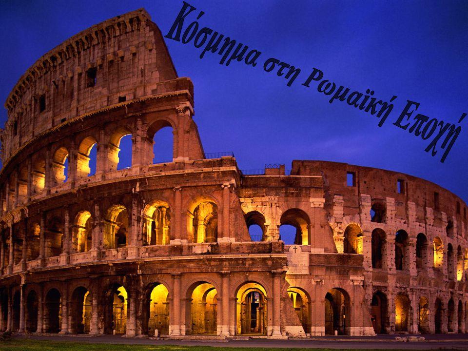 Κόσμημα στη Ρωμαϊκή Εποχή