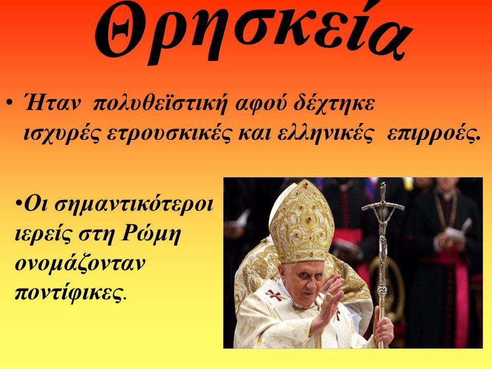 Οι σημαντικότεροι ιερείς στη Ρώμη ονομάζονταν ποντίφικες.