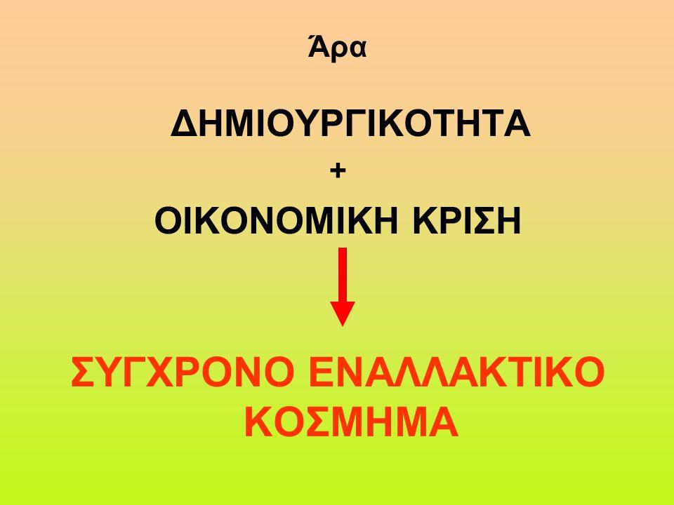 ΣΥΓΧΡΟΝΟ ΕΝΑΛΛΑΚΤΙΚΟ ΚΟΣΜΗΜΑ