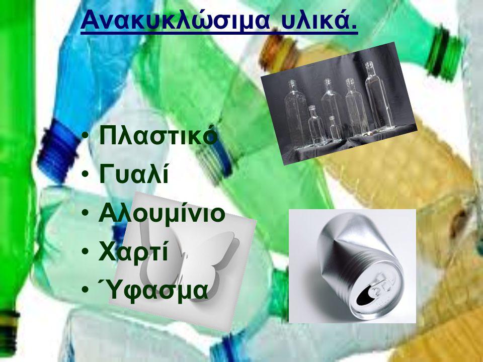 Ανακυκλώσιμα υλικά. Πλαστικό Γυαλί Αλουμίνιο Χαρτί Ύφασμα
